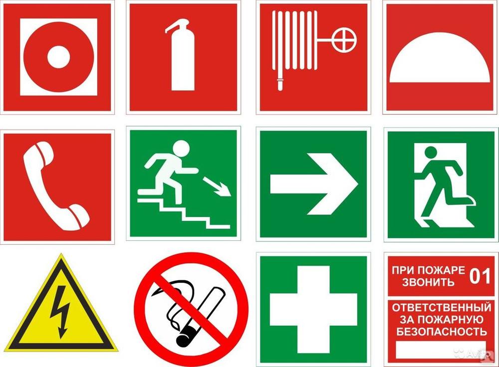 Для разработки планов эвакуации используется система условных знаков и обозначений.