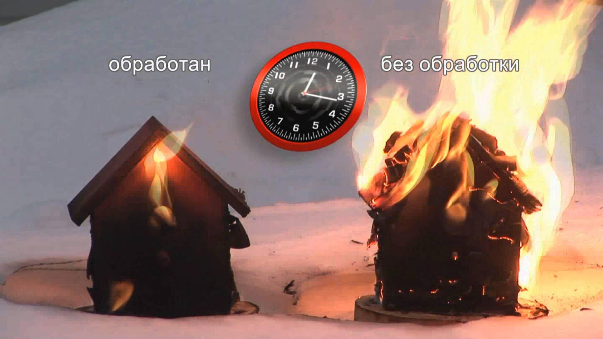 Наличие огнеобработки на конструкции обеспечивает дополнительное время на тушение, на безопасную эвакуацию людей.