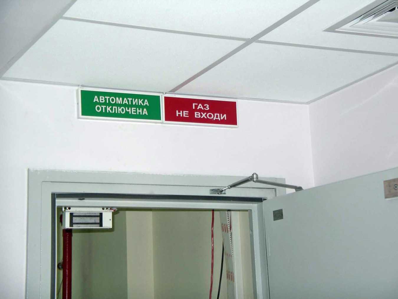 Негорючий газ может представлять опасность для человека. Поэтому помещения, оборудованные установками газового пожаротушения, обозначаются специальными указателями.