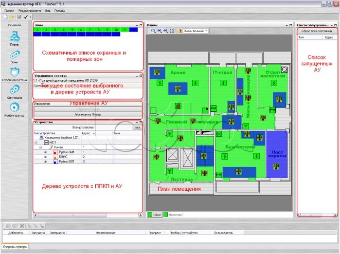 Проекты на системы пожарной безопасности разрабатываются в специальных программах, включают текстовые документы и графические схемы, планы, рабочую документацию.