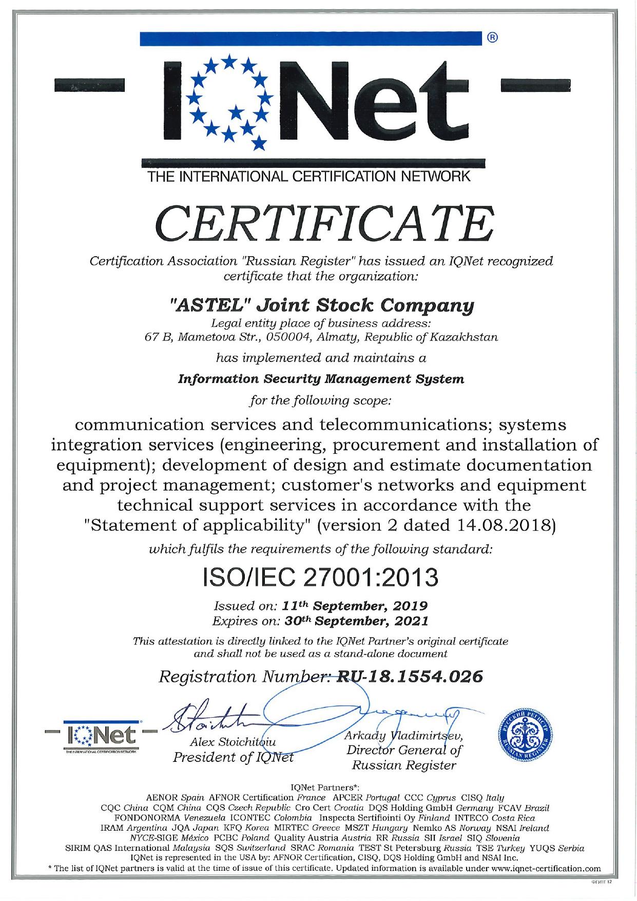 Сертификат ИСО 27001 можно использовать при выходе на иностранные рынки, сотрудничестве с зарубежными партнерами.
