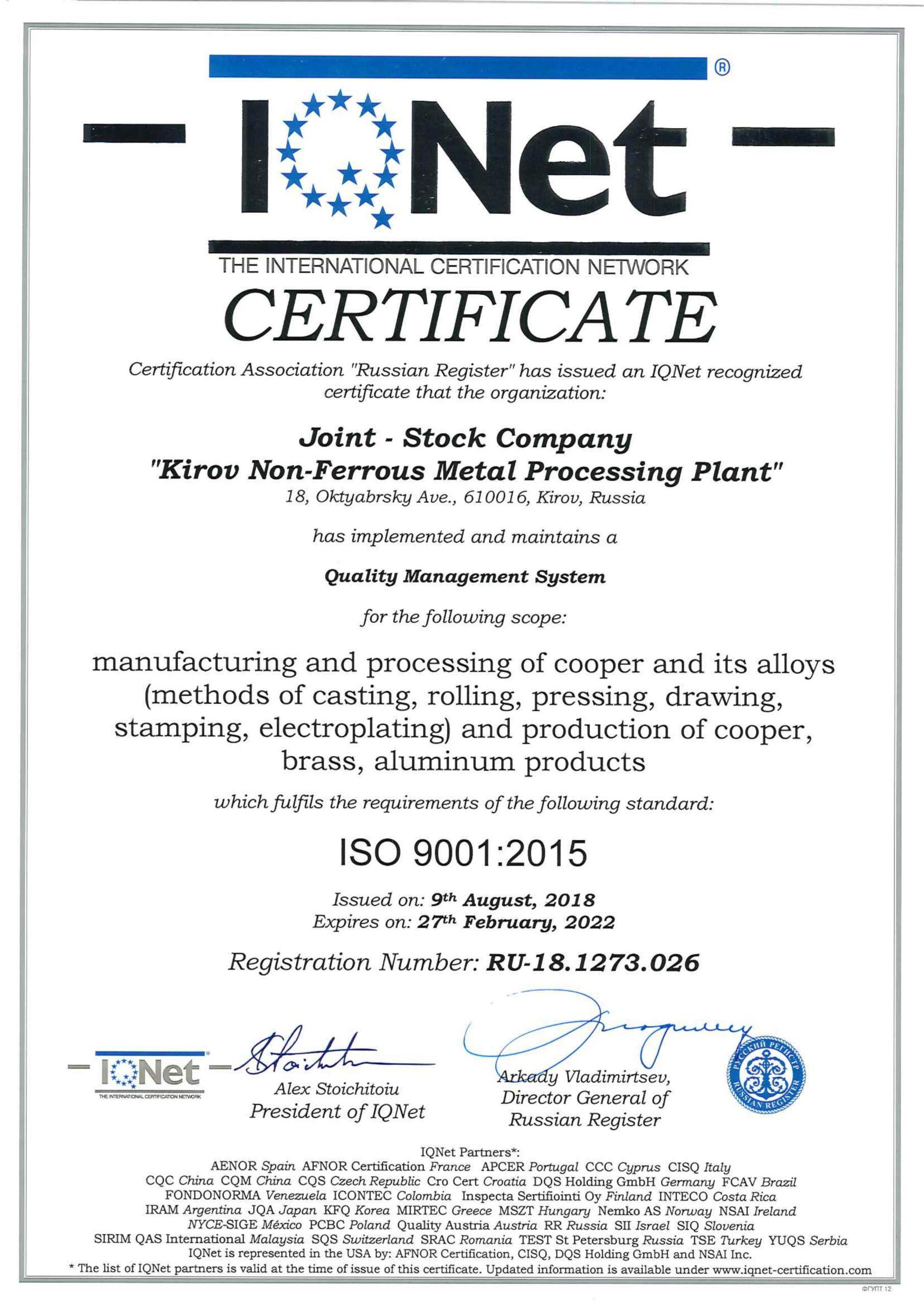 Сертификат по ИСО 14001 можно применять не только на территории России, но и за границей. Большинство стран мира признают сертификаты на экологический менеджмент и дают преимущества его обладателям.