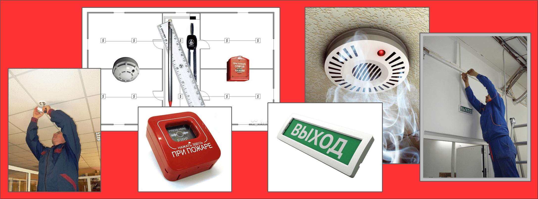 Новый регламент нужно разработать на все операции и процессы по обслуживанию, проверкам, эксплуатации и ремонту систем противопожарной защиты.