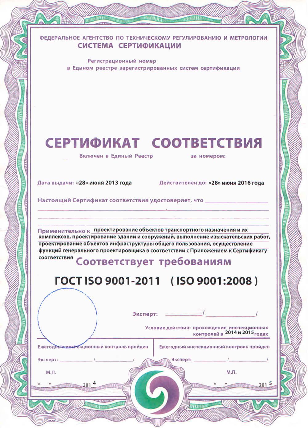 Так выглядит сертификат на систему менеджмента качества по ИСО. В разных аккредитованных центрах форма сертификата может незначительно отличаться.