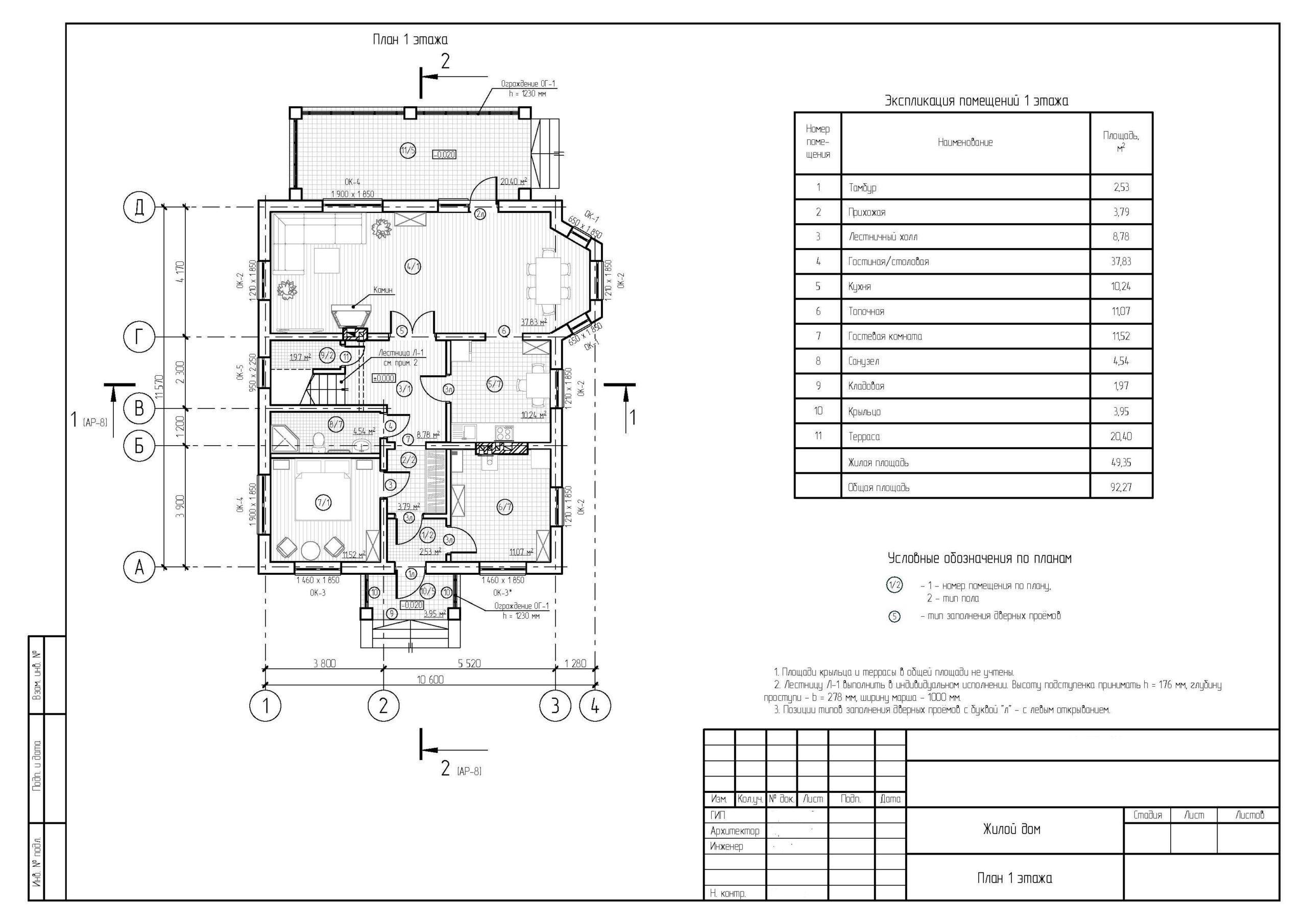 В техническом плане здания содержатся поэтажные планы. На них описывается местоположение всех помещений на этаже.