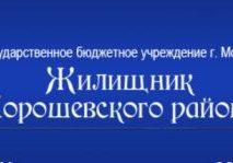 zhilishhnik-horoshevskogo-rayona